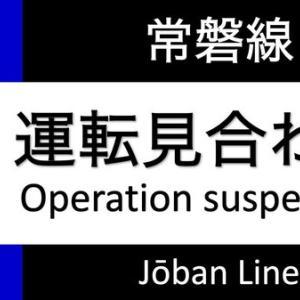【動画】#常磐線 土浦駅~神立駅間で踏切事故 衝突した車のガソリンに引火して爆発炎上「すごい燃えてる」「終電なのに閉じ込められるとか最悪だな」