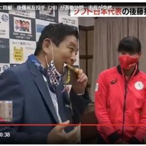 【悲報】名古屋河村市長、女子ソフト後藤選手の金メダルをいきなりかじり出す★3