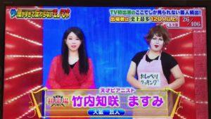 上沼恵美子ものまね天才ピアニストますみ!フルメイクで初対面で大号泣の訳は?