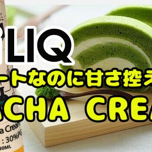お茶とスイーツの融合『HiLIQ MATCHA CREAM』