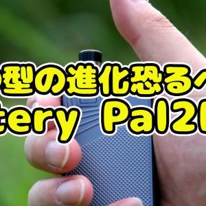 ついにPOD型がここまで進化した!『Artery Pal2 Pro』