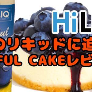 正体はなに?デザート系リキッド『HiLIQ SINFUL CAKE』