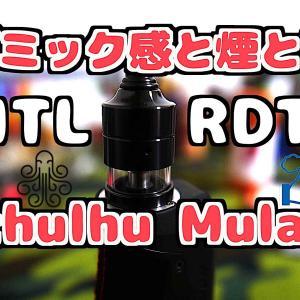 エアーが自在に操れるMTL RDTA!?『Cthulhu Mulan』