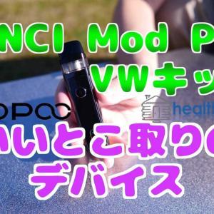 大容量でエアー・W数も自在!『Voopoo VINCI Mod Pod VWキット』
