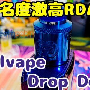デュアルコイルの大人気RDA『Hellvape Drop Dead』