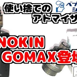 お手持ちのセッティングがPODに!?使い捨てアトマイザー『 INNOKIN GOMAX (ゴーマックス) 』