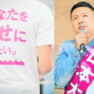 れいわ新選組公式ページを紹介 #れいわ新選組 #山本太郎