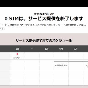 【悲報】0SIM、サービス終了なので大体SIMを考える