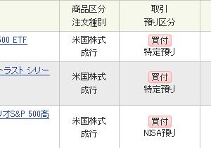 VOO、QQQを1株、SPYDを25株買いました!