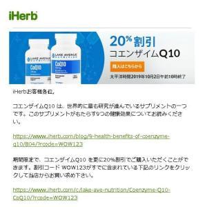 海外マッスルファームコンバットホエイプロテインをiHerbで安く買う方法