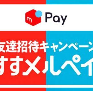 【9月16日まで】メルペイで1,000円相当のポイントもらえるキャンペーン実施中! さらにメルカリ新規登録なら+300円相当のポイントも貰えます!