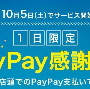 10月5日限定 PayPayで最大20%還元のキャンペーン!
