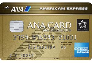 最大91,000マイルも獲得できる!? 10月15日までのANA アメックスゴールドカードの入会キャンペーンが熱い!