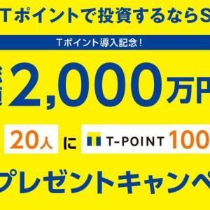 SBI証券Tポイント 20人に100万ポイント当たるキャンペーン実施中!