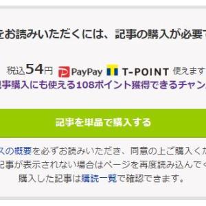 Yahoo! Japanで、無条件でTポイントが108ポイント貰えるキャンペーン実施中!