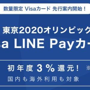VISA LINE payカードは初年度3%還元だけど、LINEポイントではなくLINE Payボーナスの還元で陸マイラーには旨味なし。。。