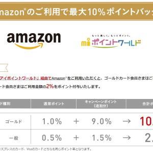 今日まで MIゴールドカード Amazonで10%還元実施中