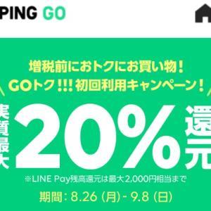20%還元実施中のLINE SHOPPING GOとは? LINEショッピングとは違うサービス