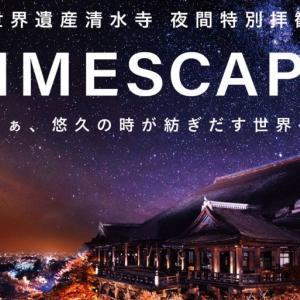 アメックスカード会員限定 清水寺の夜間特別拝観イベントの申し込み開始