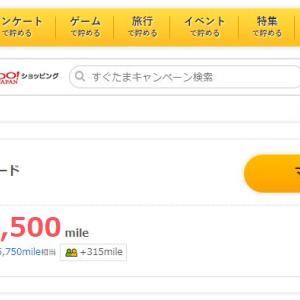 リクルートカード(JCB) すぐたま経由で5,250円相当が獲得可能 しかもJCBカードの20%キャッシュバックキャンペーンも対象です!