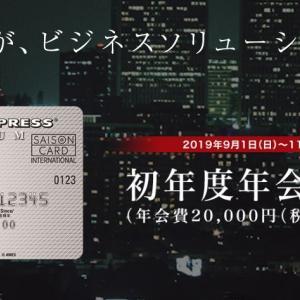 【初年度年会費無料】年会費2万円のプラチナカードでキャンペーンを実施中!