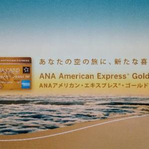 インビテーションよりいきなり入会がお得! 一撃で最大83,000マイルのANAアメリカンエキスプレスゴールドカードの新規入会キャンペーン実施中