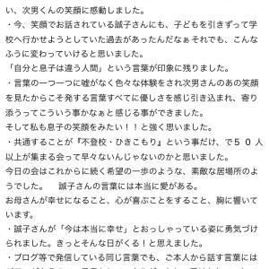 """""""予告!第3回ワラタネット交流会!"""""""