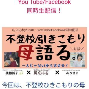 『7月 オンラインシェア会♪』のお知らせ