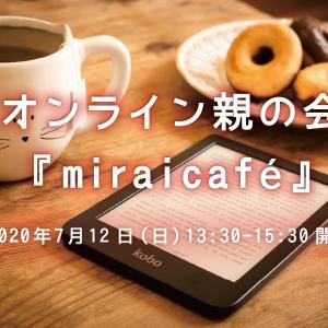 『mirai cafe』開催報告と募集。