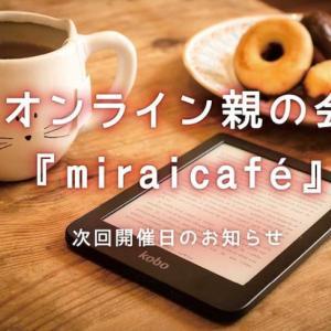 『普通って何?』追記あり。9月のmirai cafe予告