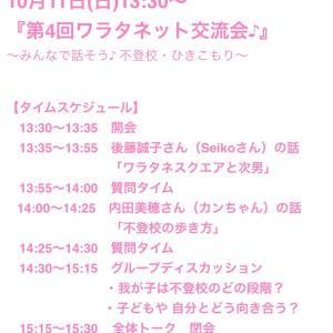 10/11「第4回 ワラタネット交流会♪」開催決定♪
