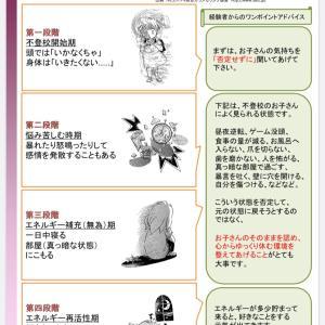 カンちゃん達の「不登校ガイド」がオススメ♪…な訳。