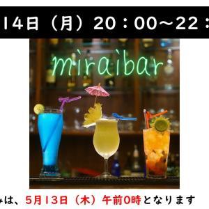 5/12『miraibar』開催報告♪ 6/14受付中