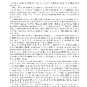 【大阪市教育行政への提言】学び合う学校にするために