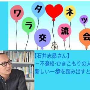 6/13(日)『ワラタネット』石井志昴さん/受付開始