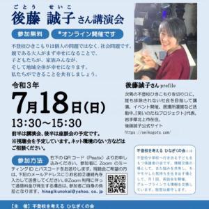 誠子さんの講演会を開催します♪