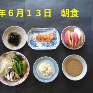 山本84歳・食事療法の記録・令和2年6月13日の食事