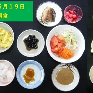 山本84歳・食事療法の記録・令和2年6月19日の食事