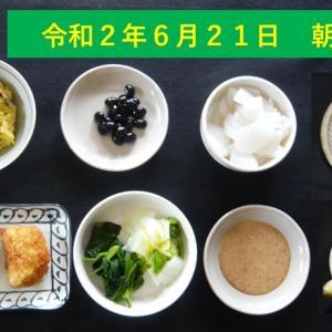 山本84歳・食事療法の記録・令和2年6月21日の食事