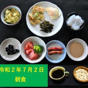 山本84歳・食事療法の記録・令和2年7月2日の食事