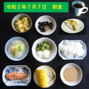 山本84歳・食事療法の記録・令和2年7月7日の食事