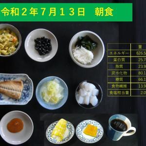 山本84歳・食事療法の記録・令和2年7月13日の食事