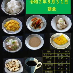 山本84歳・食事療法の記録・令和2年8月31日の食事