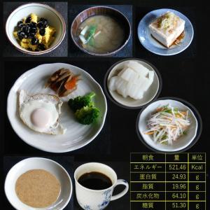 山本84歳・食事療法の記録・令和2年9月16日の食事