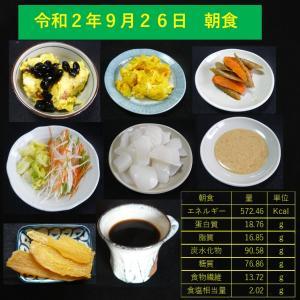山本84歳・食事療法の記録・令和2年9月26日の食事