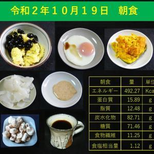 山本84歳・食事療法の記録・令和2年10月19日の食事