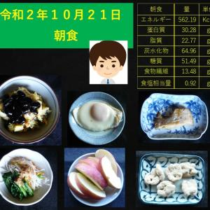 山本84歳・食事療法の記録・令和2年10月21日の食事