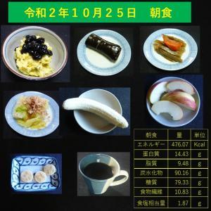 山本84歳・食事療法の記録・令和2年10月25日の食事