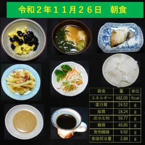 山本84歳・食事療法の記録・令和2年11月26日の食事