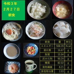 山本84歳・食事療法の記録・令和3年2月27日の食事